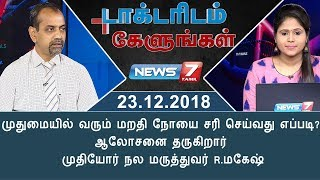 Doctoridam Kelungal- News7 Tamil TV Show