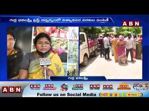 Gudla Dhanalakshmi Trust Distributes Essential Goods to Poor People | ABN Telugu teluguvoice