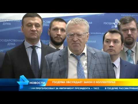 В Госдуме обсуждают изменения закона о коллекторах