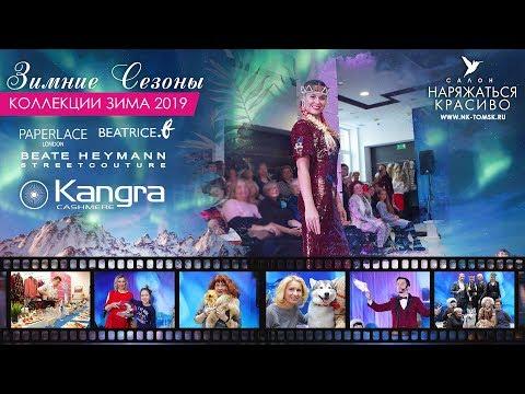 Зимние сезоны стилизованное шоу в салоне Наряжаться красиво