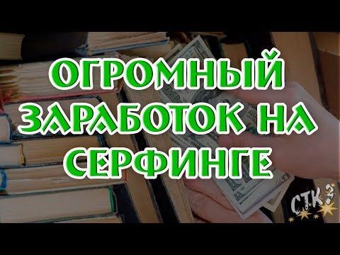 БЕСКОНЕЧНЫЙ СЕРФИНГ и МЕГА КРУТАЯ ПАРТНЕРКА
