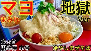 【大食い】マヨネーズを増し過ぎた結果、、、⁉️【MAX鈴木】【マックス鈴木】【Max Suzuki】【デカ盛り】 thumbnail