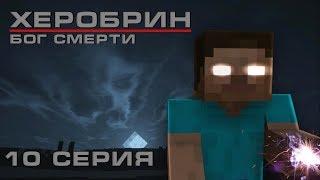 Minecraft сериал: Херобрин - Бог смерти - 10 серия