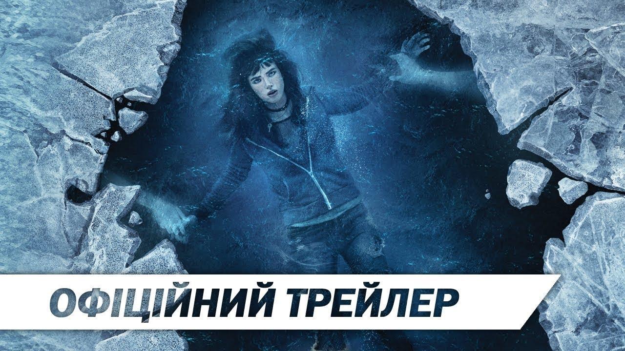 Я все ще бачу тебе | Офіційний український трейлер | HD