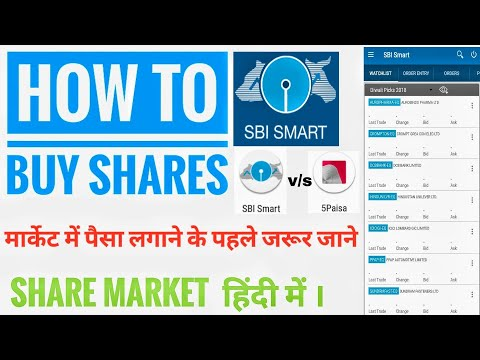 How To Buy Shares In Hindi | SBI Smart App Demo | SBI Demat Account