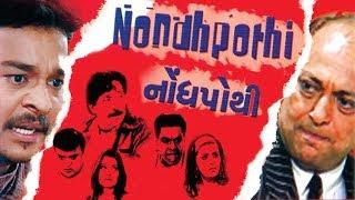 NONDHPOTHI | Best Gujarati Suspense Natak Full 2017 | Homi Wadia |   Hemant Jha, Sameer Shah