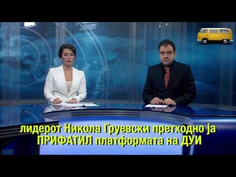 #Платформата на #ДУИ од страна на #Ж била прифатена во неделата (29.01.2017)