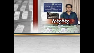 ACB Traps Tax Official with Rs 23.02 Lakh Bribe | Vijayawada