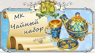 Как сделать чашку, блюдце и чайничек для кукол. How to make a cup, saucer and teapot for dolls.
