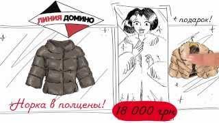 Норковая шуба(Первая норковая шуба - http://kozaimex.kiev.ua/ изменение социального статуса молодой женщины. Смогли бы Вы отличить..., 2015-07-10T14:01:11.000Z)