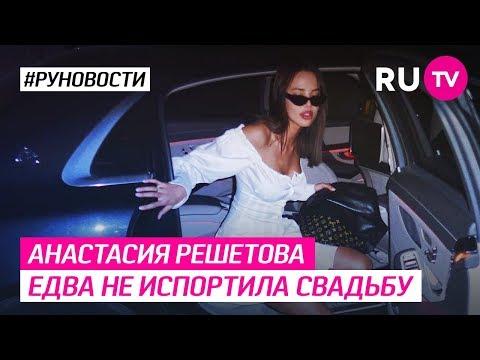 Анастасия Решетова едва