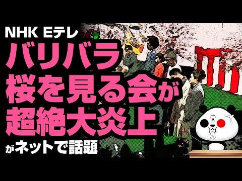 2020年4月24日 Eテレ放送のバリバラ 桜を見る会が話題