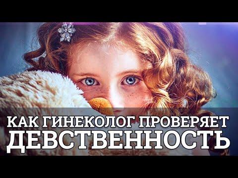 Как гинеколог проверяет девственность || Юрий Прокопенко 18+