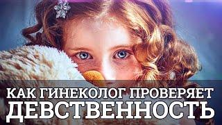 Как гинеколог проверяет девственность || Юрий Прокопенко