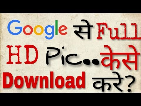 How to Download Full HD pic... From Google | by Tips & Tricks हींदी में