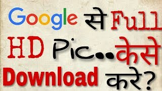 How To Download Full Hd Pic  From Google   By Tips & Tricks हींदी में