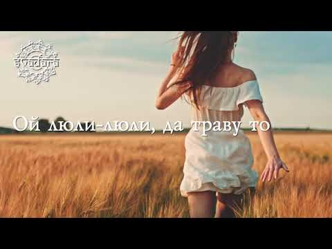 SvaDaRa - Как пошли девки | Kak Poshli Devki (Official Lyric Video)