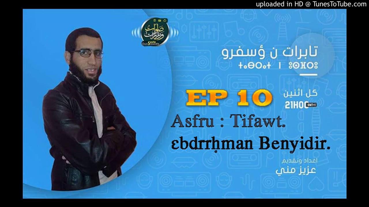 Tabrat N Usfru Ep 10 Radio Sawt Warzazat Youtube