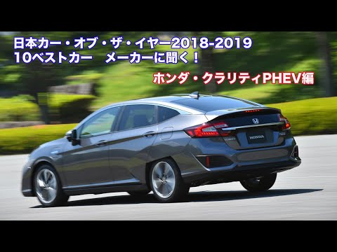 【ムービー】日本カー・オブ・ザ・イヤー2018-2019 10ベストカーインタビュー! ホンダ・クラリティPHEV編