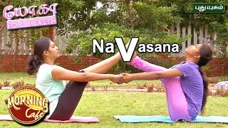 Navasana | யோகா For Health | 21/06/2017 | Puthuyugamtv