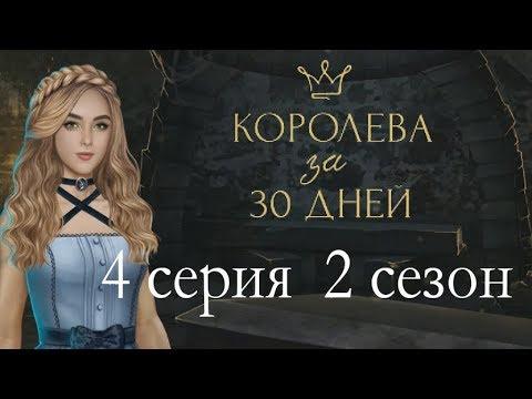 Королева за 30 дней 4 серия (2 сезон) Клуб романтики Mary Games