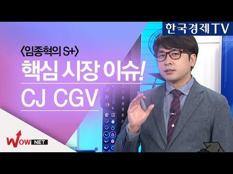 [임종혁 트리플S] S+/ 미래 핵심 시장 이슈 점검/ CJ CGV #10/15