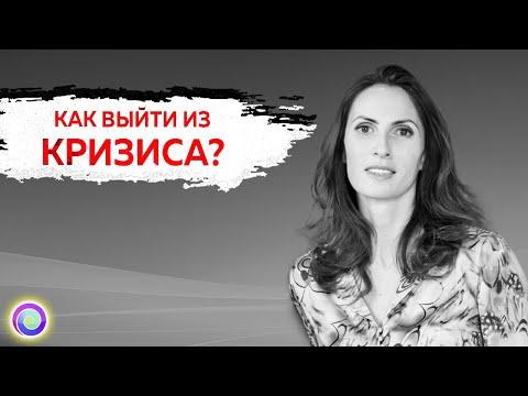 КАК ВЫЙТИ ИЗ КРИЗИСА? — Анна Бушина