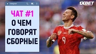 ЧАТ #1 | Букмекерская компания 1xBet и сборные ЧМ-2018