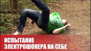 Александр Колтовой испытывает на себе электрошокер