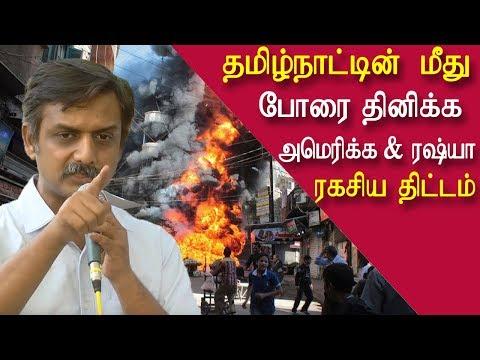 tamil nadu is the next target for America thirumurugan gandhi news tamil, tamil live news redpix