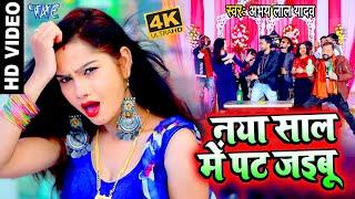 2021 का नया जलवा #Abhay Lal Yadav का अंदाज में | Naya Saal Me Pat Jaibu | #VIDEO_2021_SONG | HD