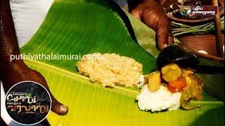 Konjam Soru Konjam Varalaaru Puthuyugam TV Show