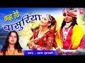 मथुरा का सबसे सुन्दर भजन | नागनियाँ बन के डस गई | Lata Shastri | Hindi Krishan Bhajan