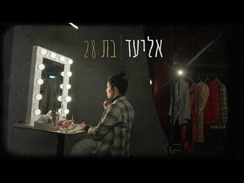 אליעד - בת 28  |  Eliad - 28 YO