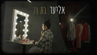 אליעד - בת 28     Eliad - 28 YO