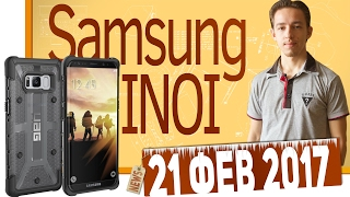 СН.  INOI, Samsung Galaxy S8, Linc Smart Walkie Moto Z