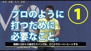増田健太郎プロ「これさえやればプロのように打てる!」