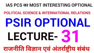 LEC 31 UPPSC UPSC IAS PCS WBCS BPSC political science and international relations mains psir