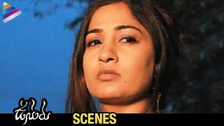 Download Usuru Telugu Movie Scenes - Madhavi Latha being stared at by the house cook MP3 song and Music Video