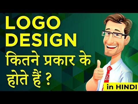 Logo Design: Different Types of Logo Design (in Hindi) | IndiaUIUX