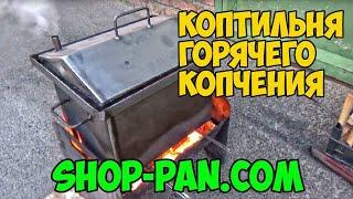 Коптильня shop-pan.com / Коптильня горячего копчения