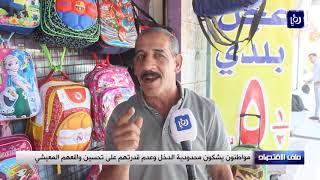 مواطنون يشكون عدم قدرتهم على تحسين واقعهم المعيشي (17/8/2019)