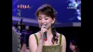 2005年10月初回放送/台湾語.