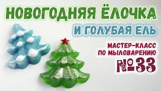 видео Как сделать новогоднее мыло в форме снежинки и елочки своими руками