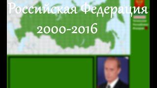 видео Внешняя политика Российской Федерации в 1991–2000 гг.