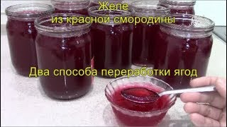 Очень вкусное желе из красной смородины. Два способа переработки ягод.
