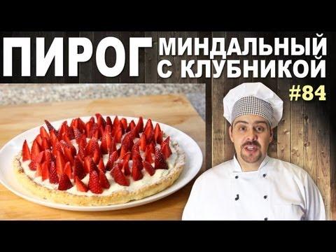 Рецепт 84 МИНДАЛЬНЫЙ ТОРТ С КЛУБНИКОЙ