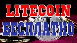 LiteCoin Бесплатно! Топ-5 самыж жирных LiteCoin   кранов.