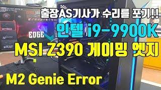 컴퓨터 수리 M2 Genie Error 윈도우설치 오류…