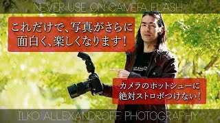 ポートレートがさらにうまくなる唯一の秘訣!カメラのボディに絶対スト...
